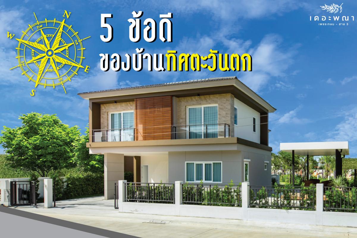 5 ข้อดี บ้านทิศตะวันตก