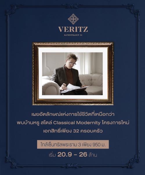 Veritz-web-banner-500x600px