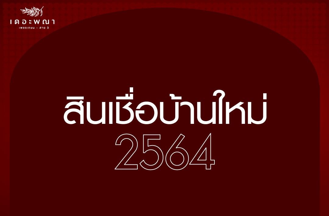 สินเชื่อบ้านใหม่ ปี 2564