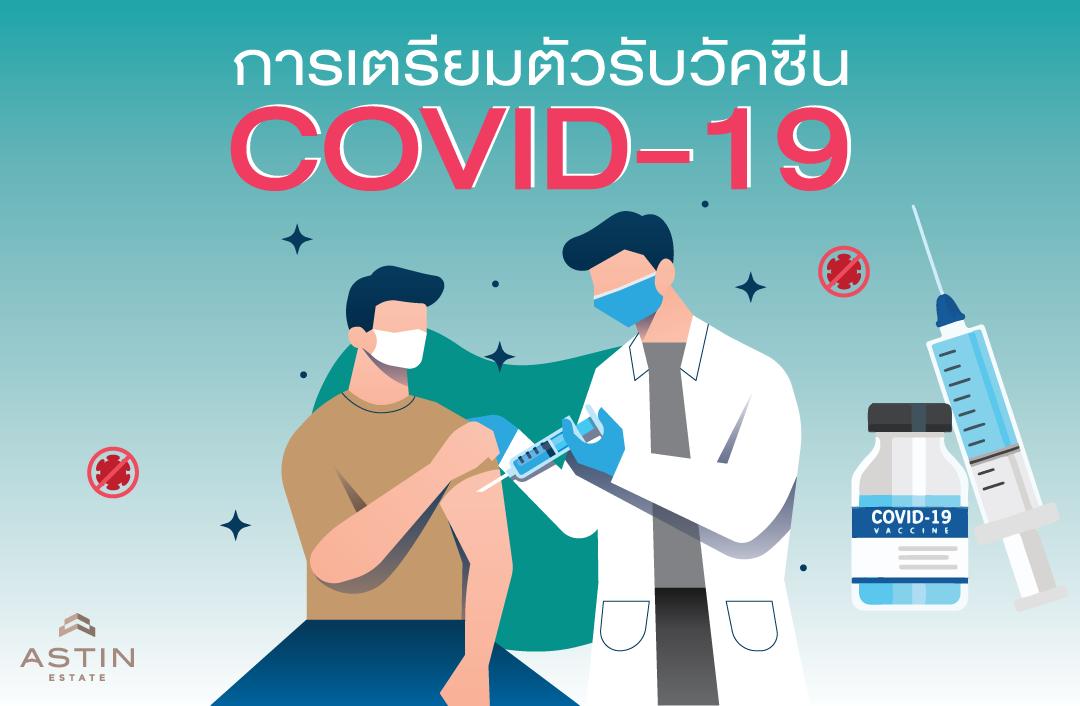 การเตรียมตัวก่อนรับฉีดวัคซีนป้องกันโควิด 19